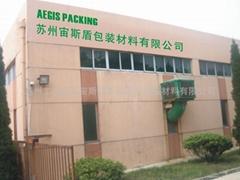 苏州工业园区宙斯盾新型防护包装材料有限公司