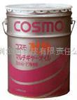 日本克思默工業潤滑油Cosmo