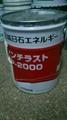 新日石防锈油P-2000