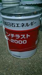 新日石防鏽油P-2000