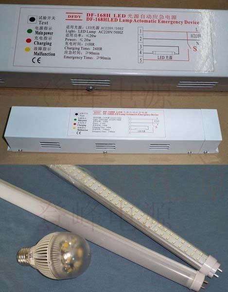 LED筒燈應急電源 2