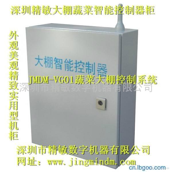 蔬菜大棚控制系統JMDM-VGHV1 4