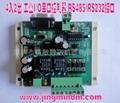 4入2出單片機控制板JMDM-