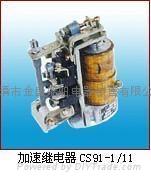 船用電器CS91船用加速繼電器