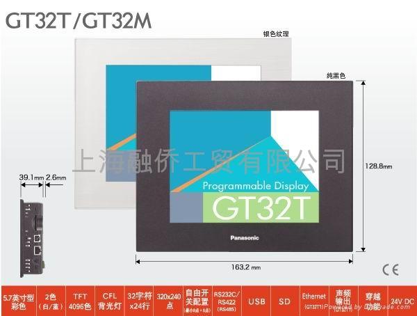 松下GT32T觸摸屏 3