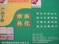 膠合板防霉劑 2