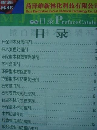 膠合板防霉劑 3