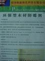 胶合板防霉剂 4