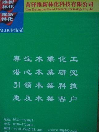 胶合板防霉剂 5