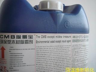CMB优质木材除霉剂 1