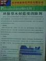 环保型木材蓝变消除剂 1
