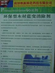 环保型木材蓝变消除剂