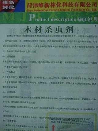木材杀虫剂 1