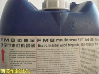 高效木材防霉剂 1