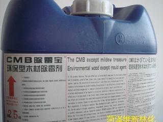高效木材防霉剂 2