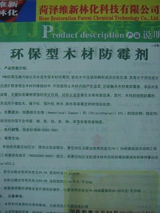 高效木材防霉剂 3