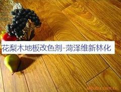 花梨木改色處理劑