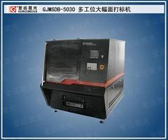 多工位光纤激光打标机