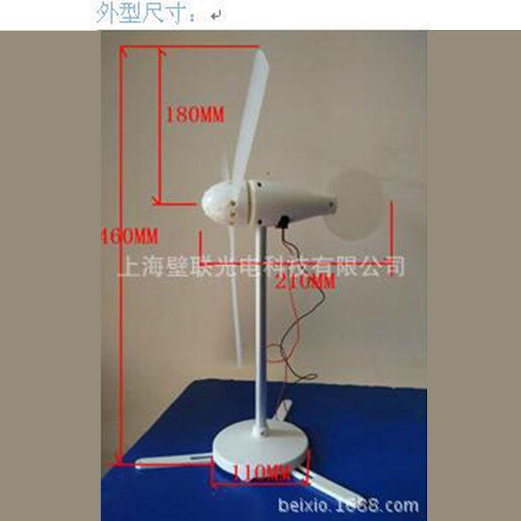 供应模拟风力发电教学实验小系统  5