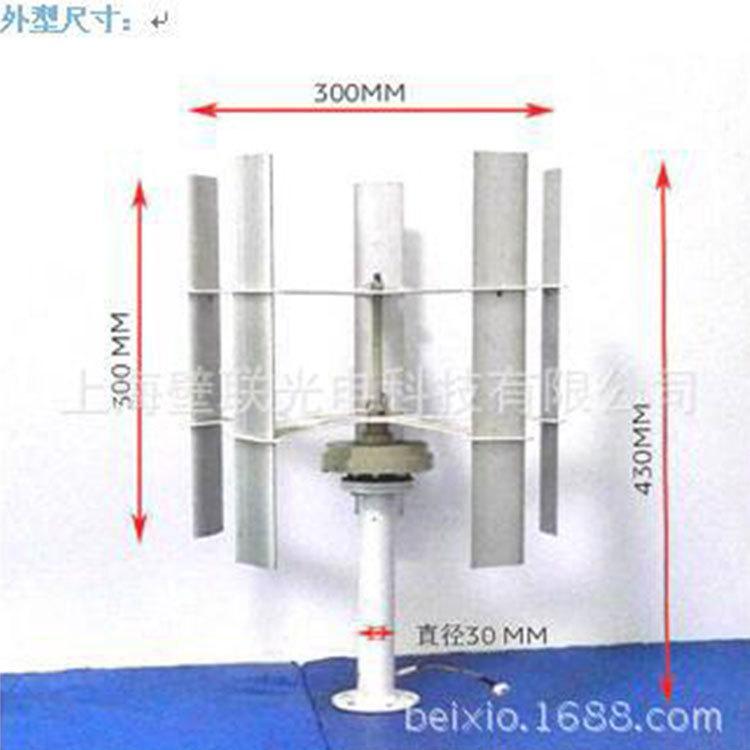 Shanghai Provides 10 Watt Micro Vertical Axis Wind Turbine 3
