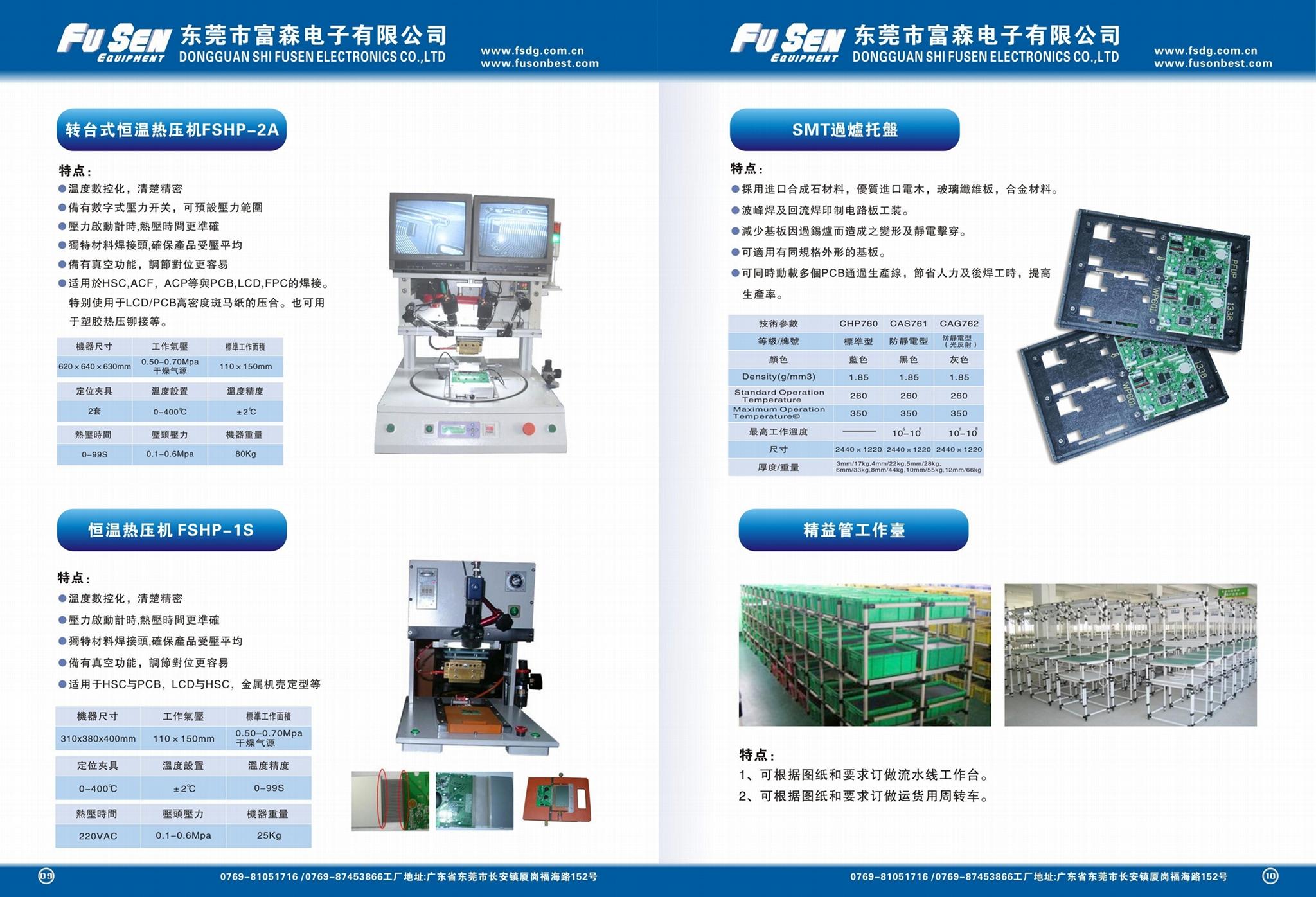 (合成石)PCBA载具材料 5