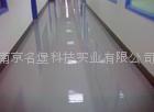 南京环氧防静电地坪