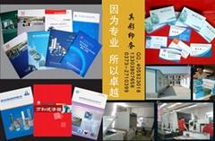 振動濾器專業畫冊