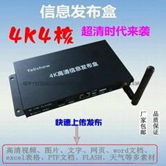 4K四核高清信息发布盒网络广告机播放盒