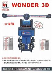 臺灣萬達M3D四輪定位儀
