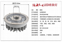 Cooling LED Fountain Light FH-PQ160