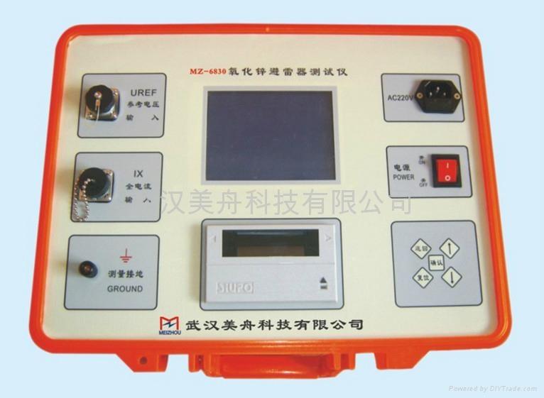 MZ6830 氧化锌避雷器测试仪 1