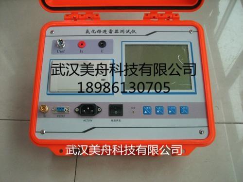 MZ6830 氧化锌避雷器测试仪 3