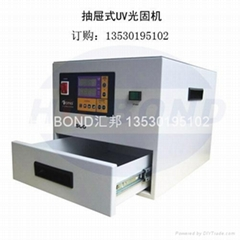 抽屜式UV固化機
