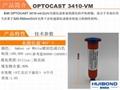EMI3410-VM紫外固化胶