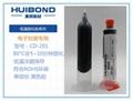低温固化黑胶|低温固化环氧胶|