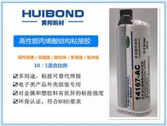 14167胶|10比1结构胶|多功能冷焊剂|10:1丙烯酸结构胶|替代DECON得复康