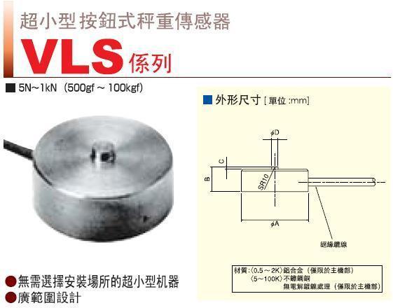 VLB-30KNG681M2日本VALCOM称重传感器 5