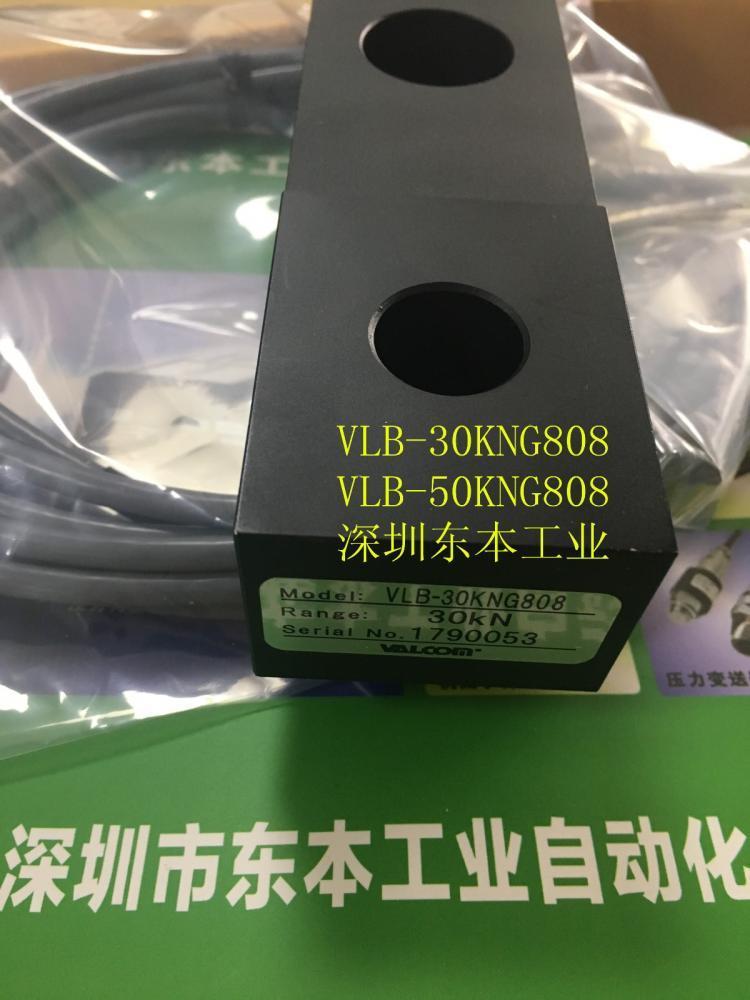 VLB-30KNG681M2日本VALCOM称重传感器 1