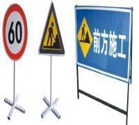 道路標識標牌