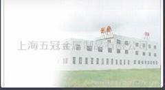 上海五冠金属制品有限公司