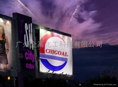 廣州企高化工科技有限公司