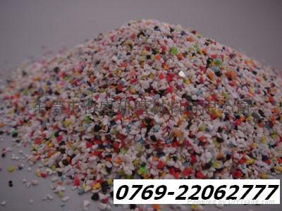 塑膠砂 1