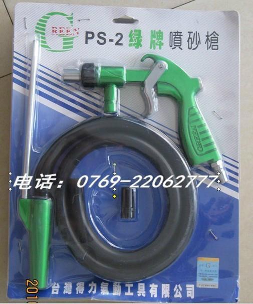 綠牌噴砂槍 1