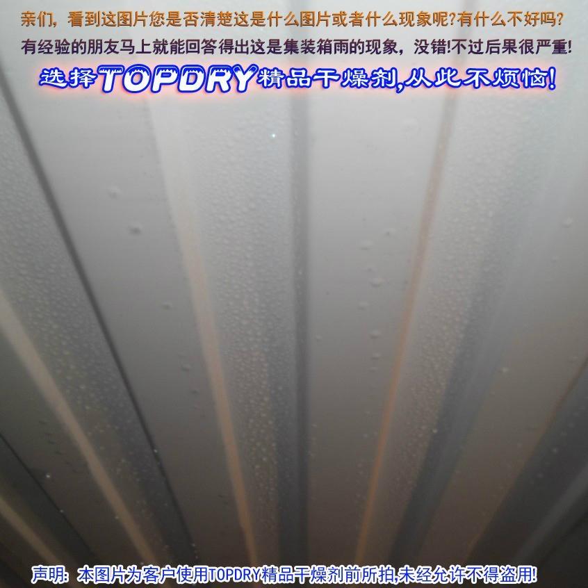 除湿干燥剂厂家 6