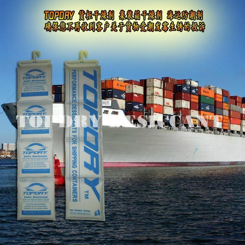 TOPDRY品牌集装箱干燥剂 1