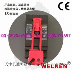 小号断路器锁具  BD-8121