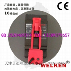 小號斷路器鎖具  BD-8121