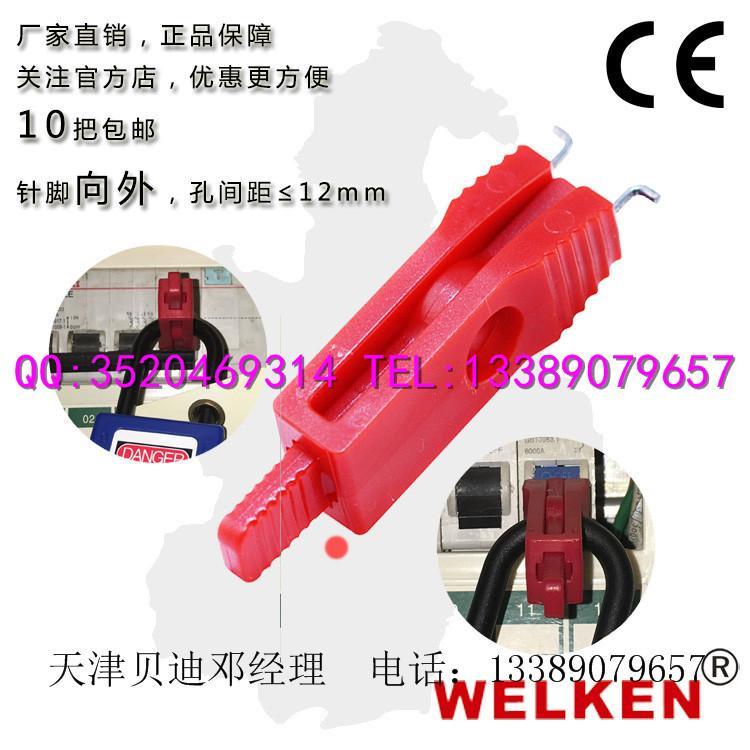 小號微型斷路器鎖具 BD-8111 3