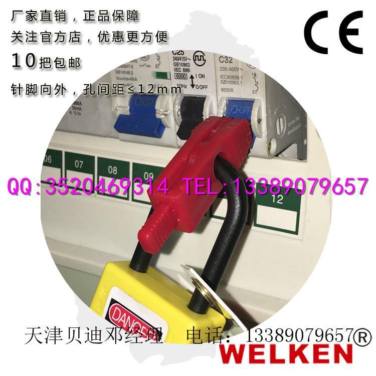小號微型斷路器鎖具 BD-8111 1