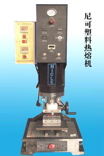 塑料熱熔焊接機 塑料熱熔機 塑料熱板機 塑膠熱熔機 1
